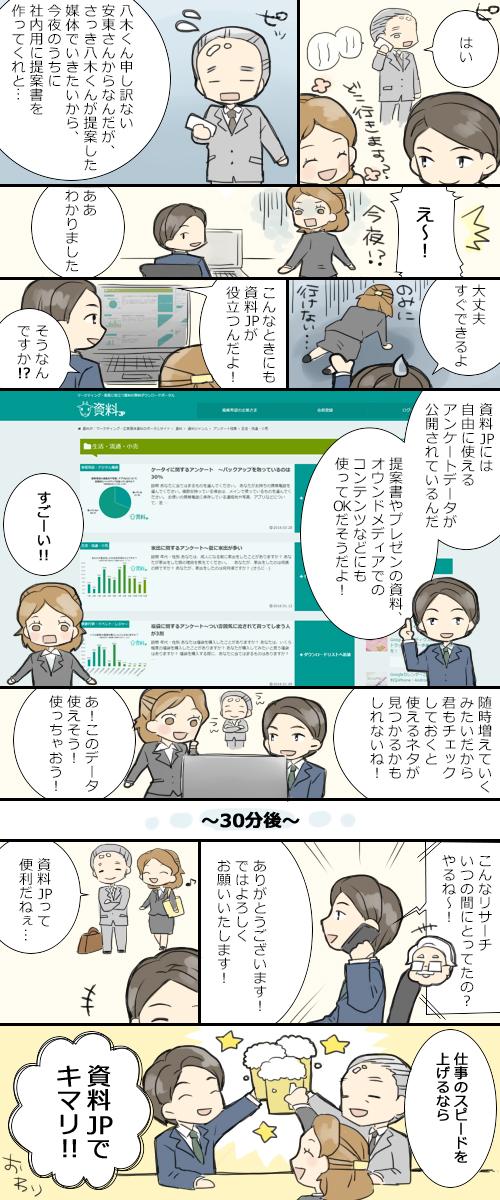 資料JP漫画03