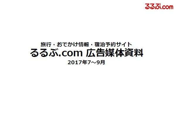 積極的に旅行情報を収集するユーザーにリーチ!観光・旅行情報・宿泊予約るるぶ.com 2017年7~9月 媒体資料/広告掲載/広告資料