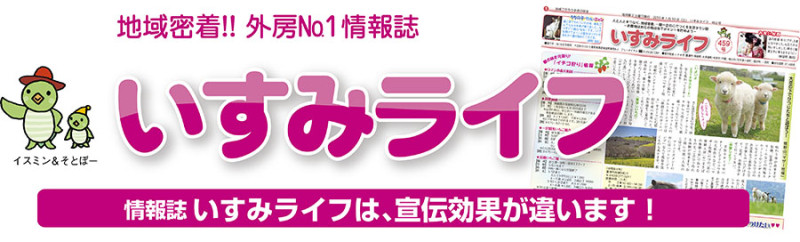 千葉県いすみ市を中心とした世帯にお届け&WEB配信!少ない予算で効果が期待「いすみライフ」媒体資料