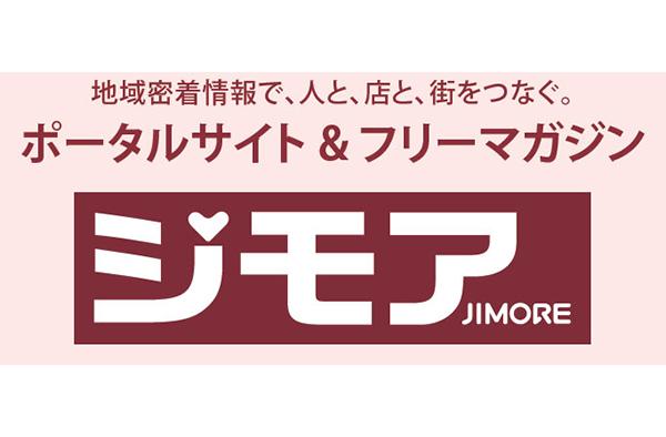 高田馬場・早稲田・目白エリアの情報サイト&フリーマガジン「ジモア(JIMORE)」広告媒体資料
