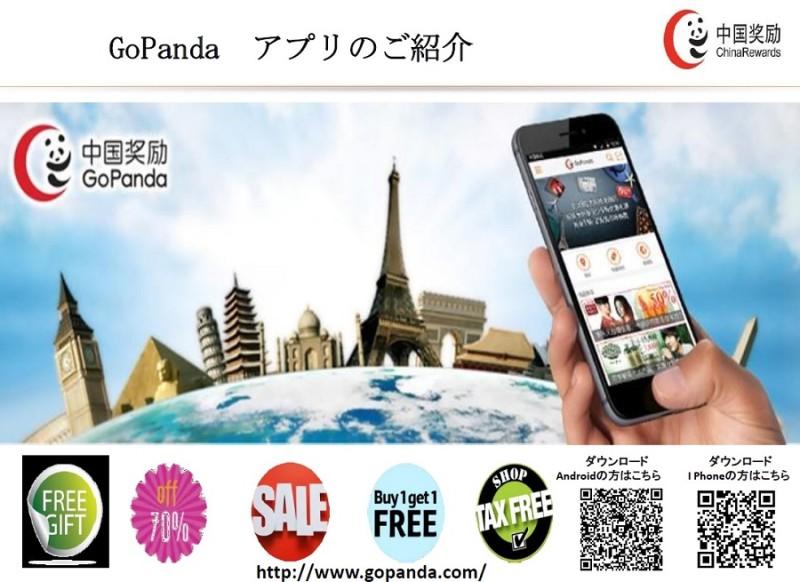 1億2千万以上のターゲットユーザーにアプローチ!中国人観光客向けモバイルアプリGoPanda媒体資料