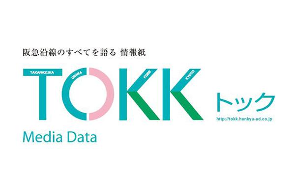 京都・大阪・神戸と宝塚を結ぶ阪急沿線のすべてを語る情報紙「TOKK(トック)」媒体資料