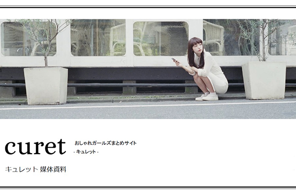 10代後半から20代女性に好評のおしゃれガールズまとめサイト「culet(キュレット)」媒体資料