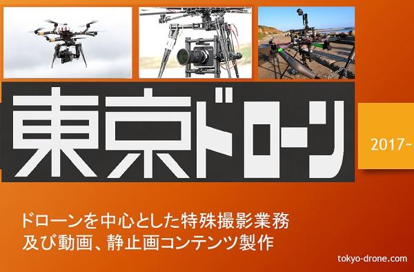 ドローンによる空撮、水中など特殊撮影も可能!動画、静止画コンテンツ製作「東京ドローン」