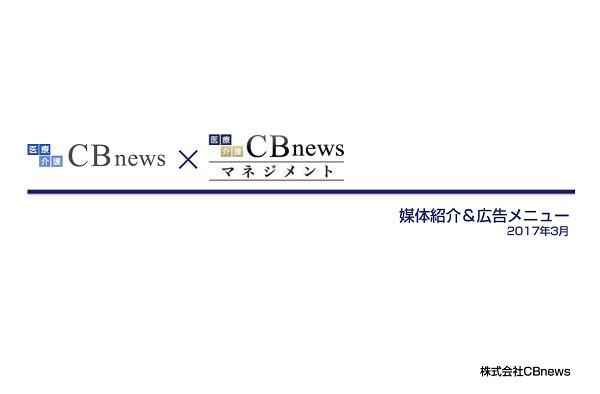 医療・介護に特化した「CBnews」&経営者向け有料サイト「CBnewsマネジメント」媒体資料