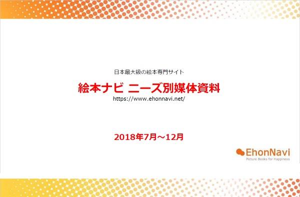 未就学児を育てるママが多く訪問!日本最大級の絵本専門サイト「絵本ナビ」媒体資料