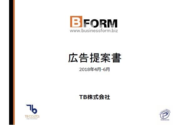 ビジネス文書テンプレート、イラスト、写真素材を提供するWebサイト「B-Form.Biz」媒体資料/広告掲載/広告資料