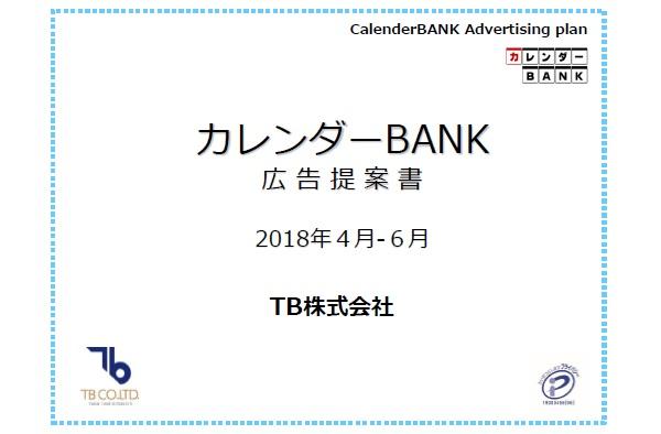 ペット用やダイエット用などユニークなカレンダーを無料提供するサイト「カレンダーBANK」媒体資料/広告掲載/広告資料