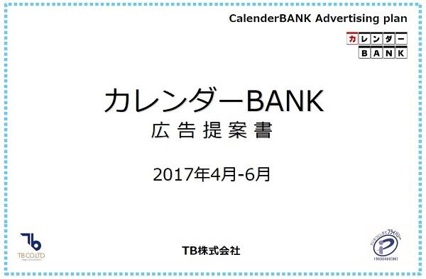 ペット用やダイエット用などユニークなカレンダーを無料提供するサイト「カレンダーBANK」媒体資料