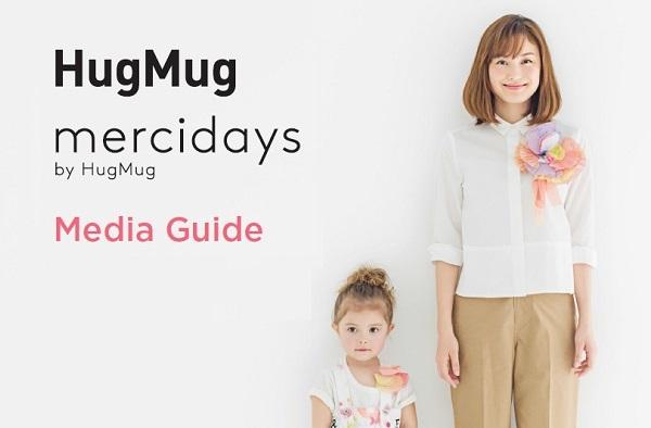 ママと子どものファッションとライフスタイルを提案するメディア『HugMug』&『mercidays by HugMug』媒体資料/広告掲載/広告資料