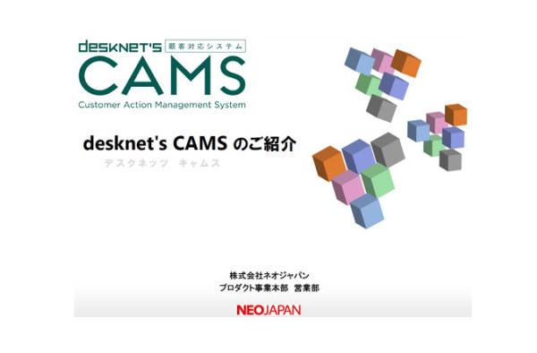 サポートの課題を解決し、さらなる顧客満足を推進する『desknet's CAMS』ご案内資料