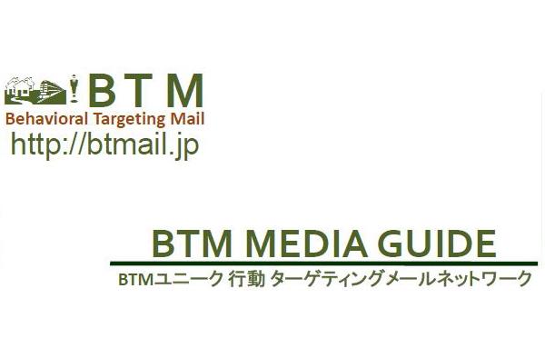 行動ターゲティング、ユニーク配信ができる新ターゲティングメールネットワーク『BTM』媒体資料