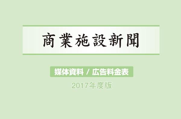 商業施設新聞媒体資料:商業施設のオープン・改装計画や、小売・外食・サービス企業動向の専門紙