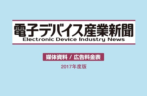 電子デバイス産業新聞媒体資料:近未来の成長産業に徹底フォーカスする専門紙