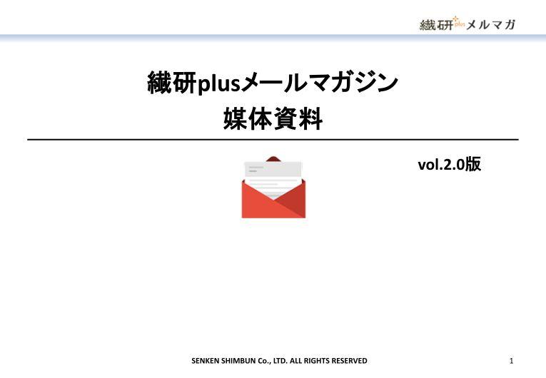 ファッションビジネス業界人約12,000人!『繊研plusメールマガジン』