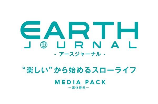 食と自然を楽しみ、きっかけとつながりを提供『EARTH JOURNAL-アースジャーナル-』媒体資料