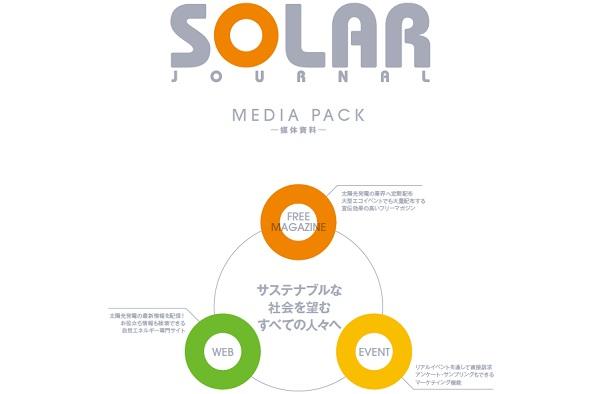 再生可能エネルギー推進を目的とした日本唯一の総合メディア『SOLAR JOURNAL』媒体資料