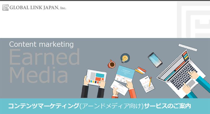 『ブランド認知度を向上させたい!』アーンドメディア向けコンテンツマーケティングサービスのご案内