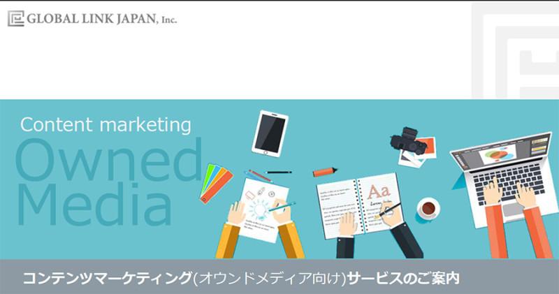 『潜在顧客の流入を増やしたい!』オウンドメディア向けコンテンツマーケティングサービスのご案内