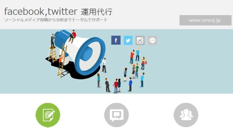 ソーシャルメディアの運用をトータルでサポートし、課題解決に効果的。多くの企業が利用しています!