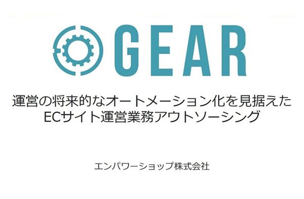 運営の将来的なオートメーション化を見据えたECサイト運営業務アウトソーシング『GEAR』ご案内資料