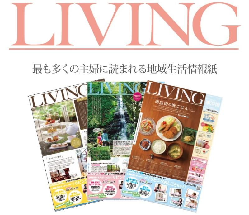 30代~60代の多くの主婦に読まれる地域生活情報紙『LIVING』媒体資料&ネットワークエリア