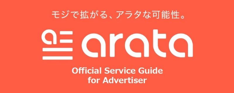 【サービスリニューアル:新機能続々追加中】ネイティブアドネットワークarata 媒体資料/広告掲載/広告資料