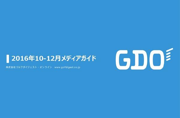 30~50代ビジネスマンの毎日に寄り添う!国内最大級のゴルフメディア『GDO』媒体資料/広告掲載/広告資料