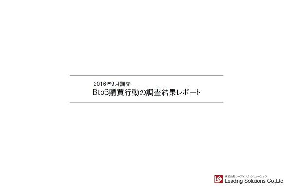 2016年BtoB購買行動の調査結果レポート(取引業者選定時の情報源、BtoCとの情報源の違いなど)