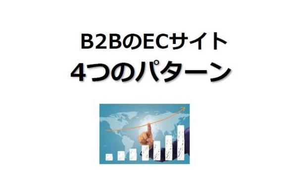 BtoB向けECサイト構築を検討されている方向けノウハウ資料「BtoBのECサイト4つのパターン」