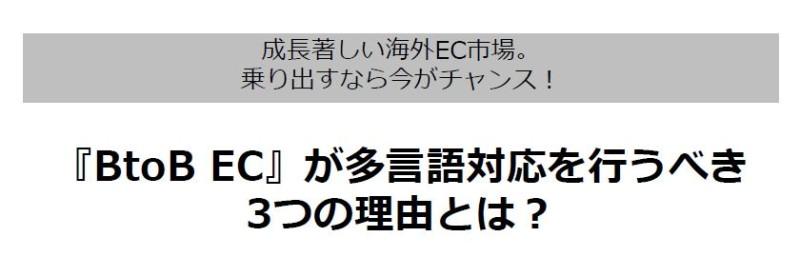 いま、海外EC市場の成長が著しい!「BtoB向けECサイトが多言語対応を行うべき 3つの理由とは?」