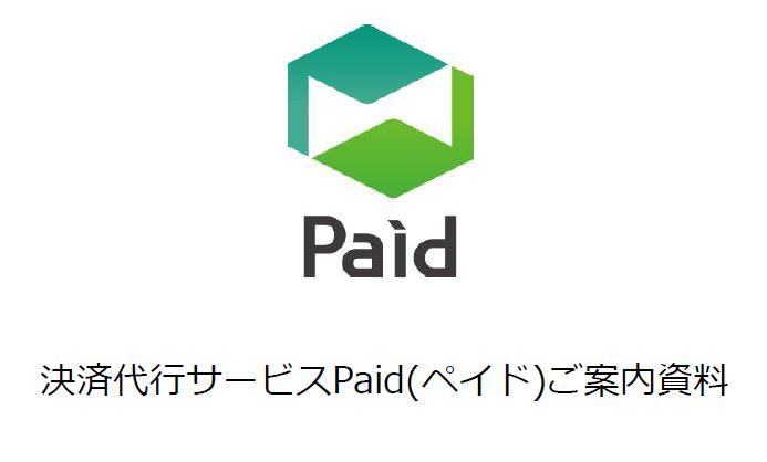 取引先の未払い時もお支払いを100%保証!掛売り決済代行サービスPaid(ペイド)ご案内資料
