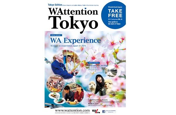 世界11か国に展開する、訪日外国人向けフリーマガジン「WAttention」東京版媒体資料