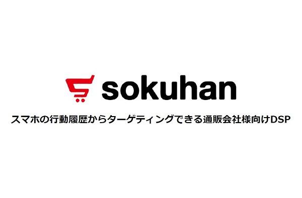 スマホの行動履歴からターゲティングできる通販会社様向けDSP「sokuhan」媒体資料/広告掲載/広告資料