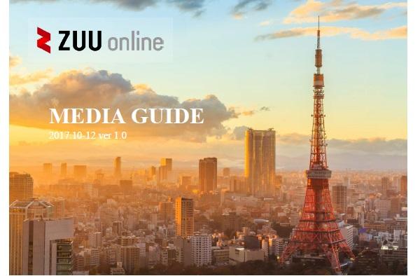 金融資産3,000万円以上のエグゼクティブ層向け金融経済メディア「ZUU online」媒体資料