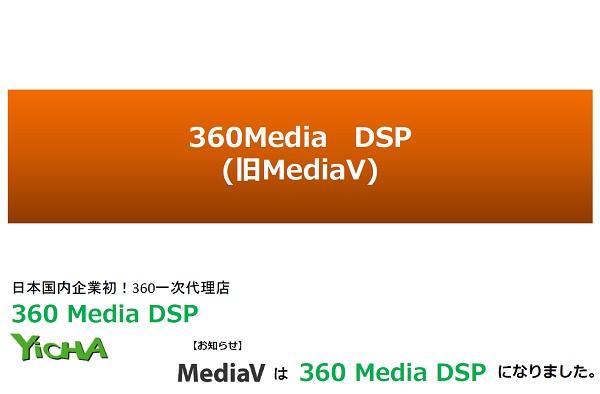 中国インバウンド・越境EC向けプロモーション「360Media DSP(旧MediaV)」のご案内