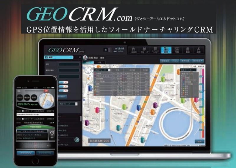 GPS位置情報を活用したフィールドナーチャリングCRM「GEOCRM.com」ご紹介資料