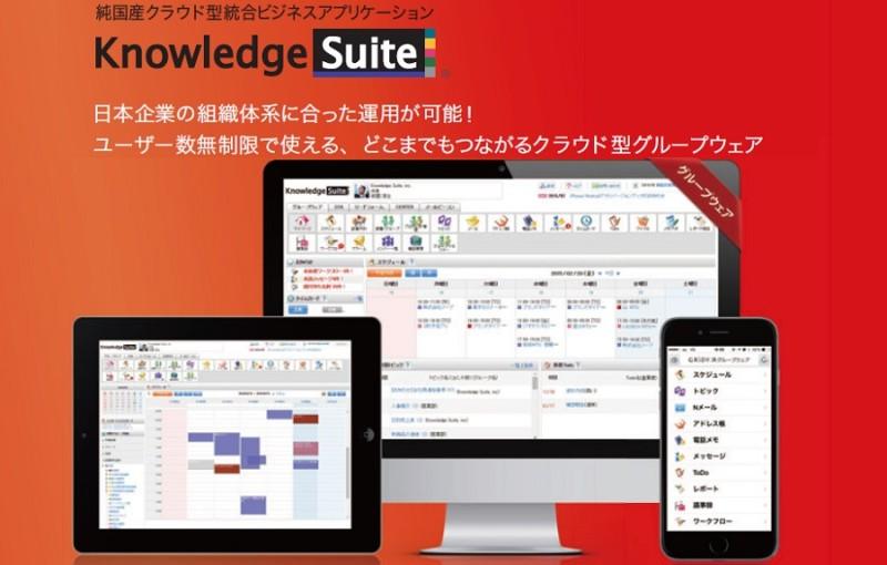 SFA/CRMとグループウェアがオールインワン!純国産のクラウド型統合ビジネスアプリケーション「Knowledge Suite」