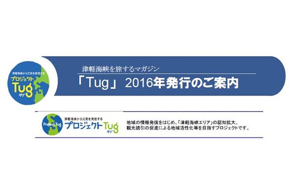 話題の道南・函館から、海を渡った青森まで!津軽海峡を旅するマガジン『Tug(タグ)』媒体資料