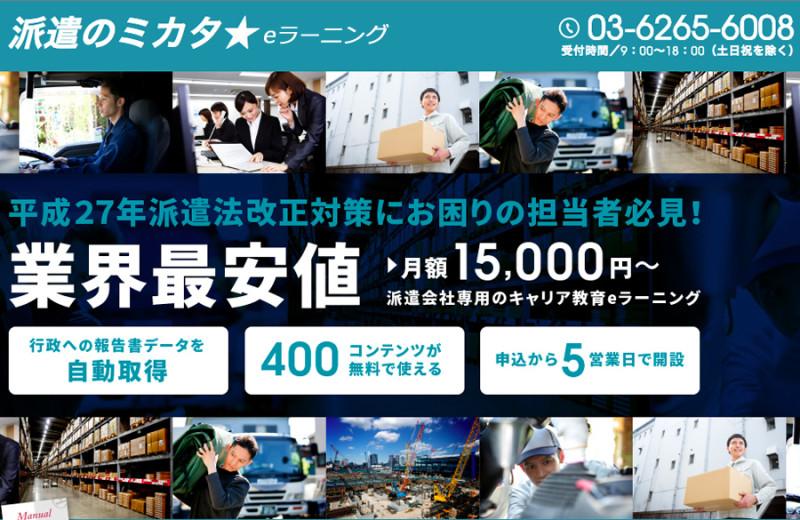 業界最安値☆ 改正派遣法対策!キャリア教育eラーニング「派遣のミカタ☆」