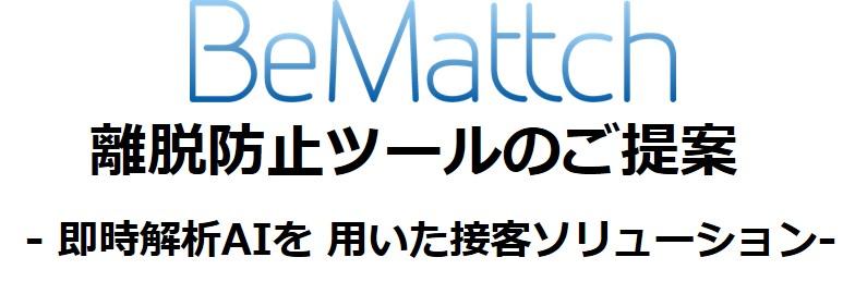 サイト訪問をしたユーザーの「欲しい!」を高めCVに繋げます!離脱防止ツール「BeMattch」