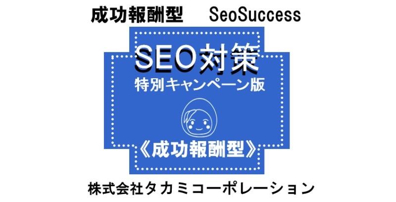 初期費用0円完全成功報酬型のSEO対策!