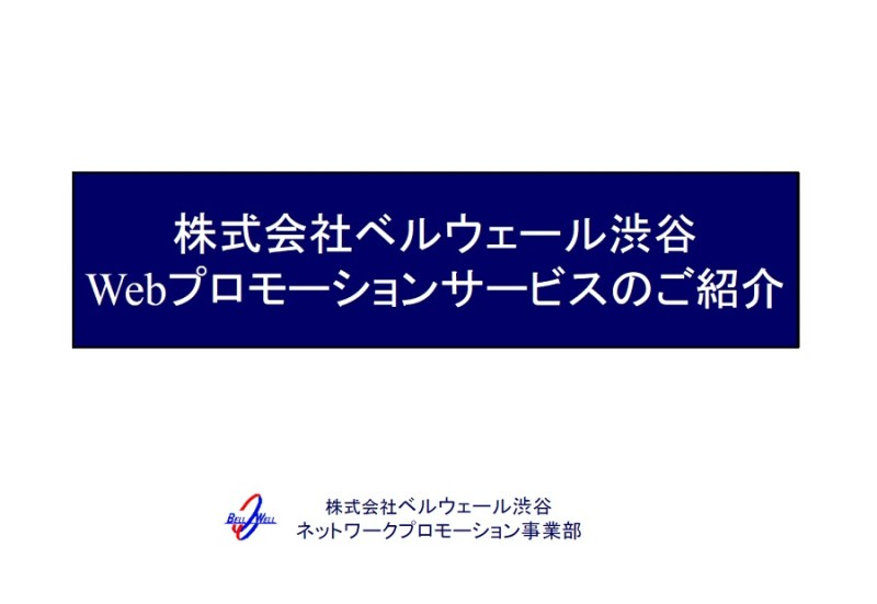 創業44年の実績!リスティング広告をはじめとしたWebプロモーションサービスのご紹介 媒体資料/広告掲載/広告資料