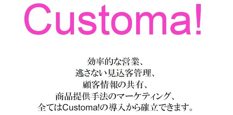 従業員5~100名に最適!月額9,980円からの顧客管理システム「Customa!」は多様な機能が利用可能なCRMです