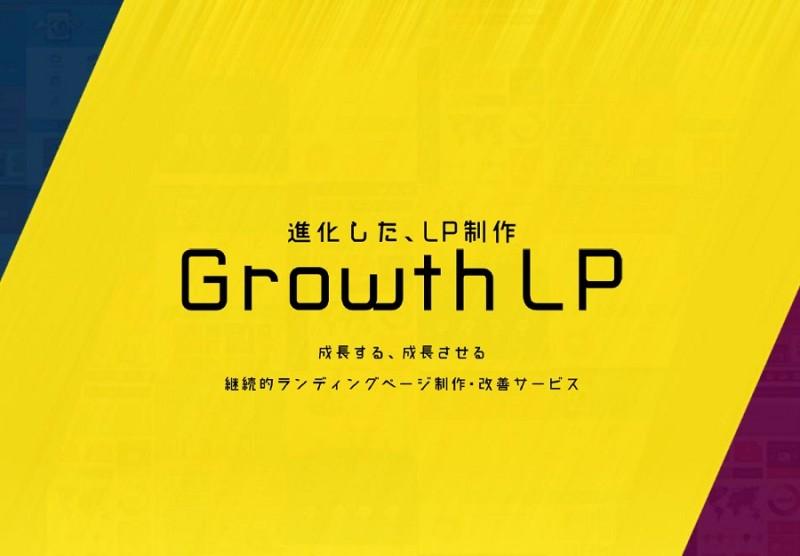 成長する、成長させる継続的ランディングページ制作・改善サービス「Growth LP」 ※事例集付き