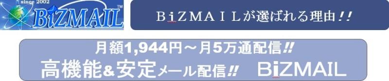 月額1,944円で5万通の送信が可能!機能も充実・安定のメール配信サービス「BiZMAIL」ご案内