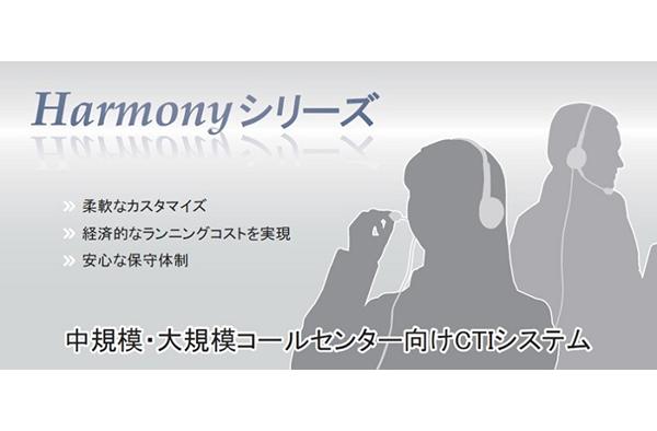 中規模・大規模コールセンター向けCTIシステム「Harmonyシリーズ」ご紹介資料
