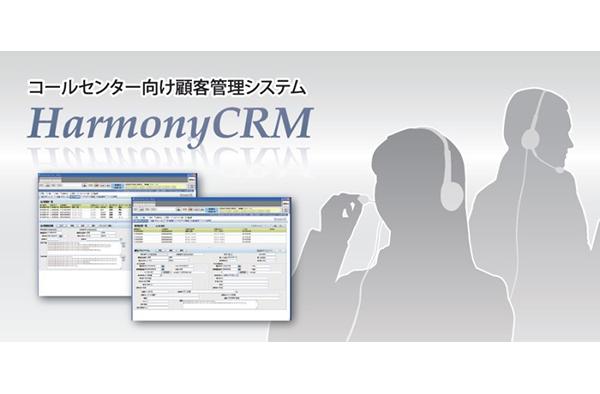 コールセンター向け顧客管理システム「HarmonyCRM」ご紹介資料