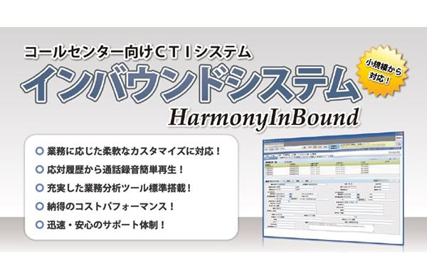 コールセンター向けCTIシステム「HarmonyInBound」ご紹介資料