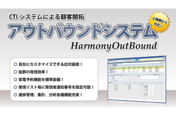 CTIシステムによる顧客開拓システム「HarmonyOutBound」ご紹介資料